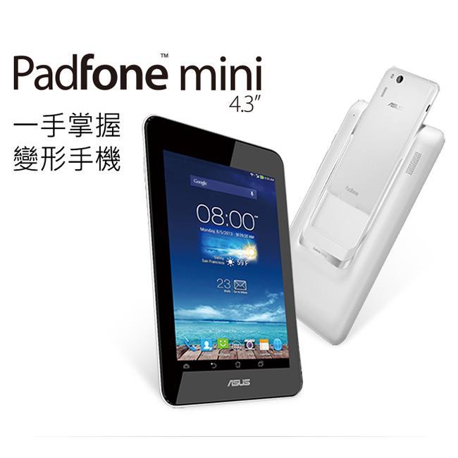 ASUS PadFone mini 4.3 A11 4.3吋手機+7吋平板基座組合 官方福利品 原廠保固一年